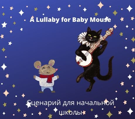 "Сценарий на английском языке ""A Lullaby for Baby Mouse"""